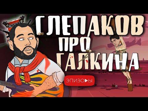 НОВАЯ ПЕСНЯ СЛЕПАКОВА про Галкина // Смерть со звездами #3