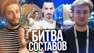 БИТВА СОСТАВОВ vs MOZZ   РЕТРО 92 vs TOTS 95 IBRAHIMOVIC   FIFA 19