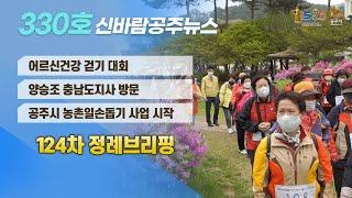 신바람 공주뉴스 330회(어르신 건강걷기, 개방형 읍면동제, 농촌일손돕기, 정례브리핑) 이미지