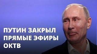 Из-за Путина закрыли прямые эфиры «Открытого канала»