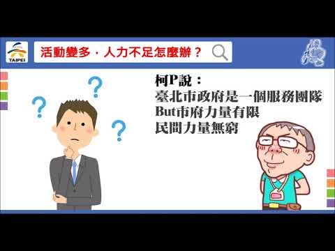 臺北市政府兵役局108至109年在役起志工成果展微影片