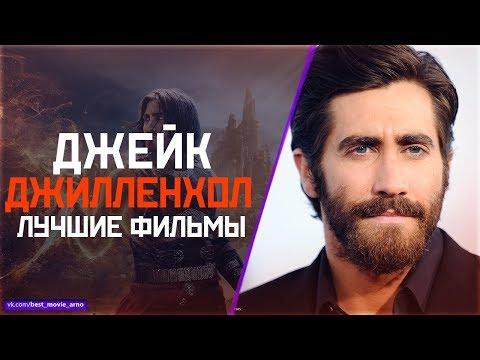 """""""ДЖЕЙК ДЖИЛЛЕНХОЛ"""" Топ Лучших Фильмов"""