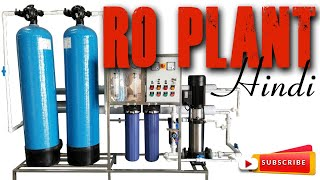 How to Work RO Plant in Hindi | commercial ro water purifier | Commercial RO Membrane | All Spares