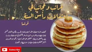 غرائب وعجائب في احتفالات راس السنه2020