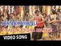 Haalu Kudidha Makkle Video Song | Danakayonu | Duniya Vijay | Yogaraj Bhat | V Harikrishna