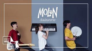 วันผ่อนคลาย l MOLON 【Official MV】