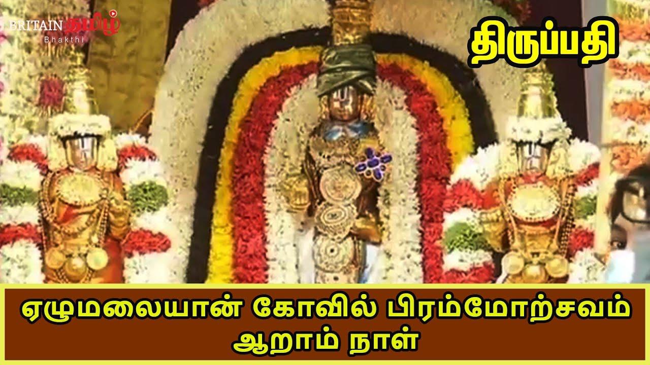 thirupthi-ஏழமலயன-கவல-பரமமறசவம-ஆறம-நள-britain-tamil-bakthi