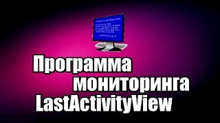 Программа мониторинга LastActivityView бесплатная, портативная, на русском языке, позволяет отслеживать все действия пользователя на компьютере.  Скачать программу мониторинга LastActivityView: