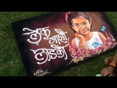 portrait rangoli design birthday wishes by kartik khadatkar