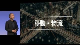 我が国の政府はバカ!発言 )softbank 孫正義 AI 講演2018年 7月19日 バージョン2