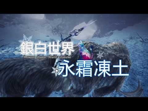 【小游】銀白色的世界 - 永霜凍土生態放送《魔物獵人:世界 Monster Hunter World: Iceborne 》