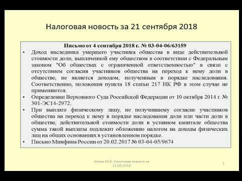 21092018 Налоговая новость о НДФЛ при наследовании доли в организации / taxation of the heir