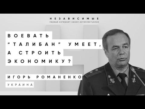 Романенко: