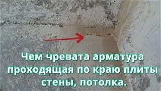 Как избежать коррозии по стенам и потолкам при ремонте квартиры.