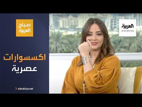 العرب اليوم - اكسسوارات للمرأة العصرية بتصميم لبناني غير تقليدي وجاذب للأعين