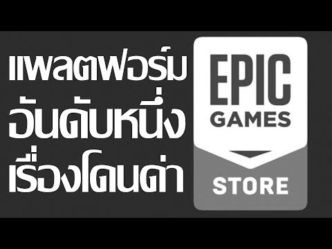 EPIC GAME STORE แพลตฟอร์มยอดนิยมอันดับหนึ่ง (เรื่องโดนด่า)