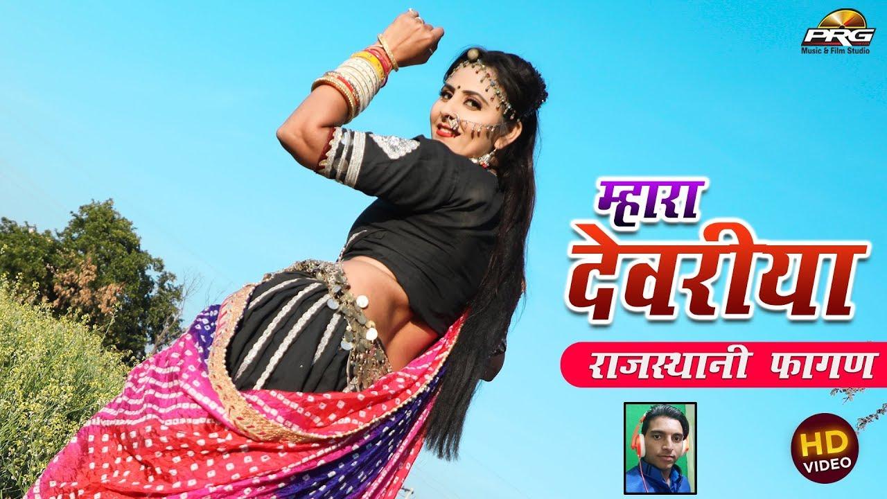 Mhara Devariya Rajasthani Fagun Song - Mahaveer Balaya, Laxman Sen Lyrics