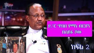 Dr Tebebe Yemane Berhan on Seifu Fantahun Show - Part 2