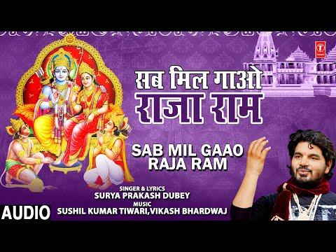 सब मिल गाओ राजा राम