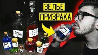 Выпил ЗЕЛЬЕ И ПРОПАЛ! Зелье Призрака С ДАРКНЕТ В 3:00 НОЧИ! Потусторонние