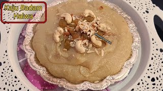 Kaju Badam Halwa Recipe | घरपर बनाए हलवाई जैसा काजू-बादाम हलवा | Simple Yet Tasty Sweet Dish