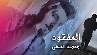 تحميل و مشاهدة المفقود I المنشد محمد الحلفي Offical Video MP3