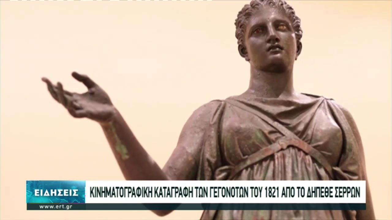 Το ΔΗΠΕΘΕ Σερρών τιμά την Επανάσταση του 1821 | 25/03/2021 | ΕΡΤ