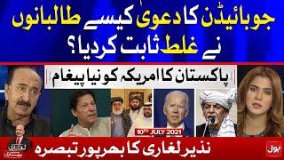 PM Imran Khan another Big Decision | Ek Leghari Sab Pe Bhari | 10 July 2021