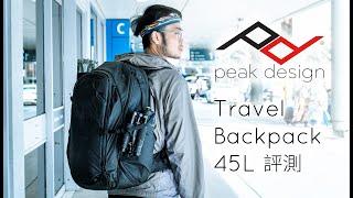 又去旅行又影相 一袋裝晒咁多樣 // Peak Design Travel Backpack 45L // 相機背包 // 旅行攝影(中文字幕)