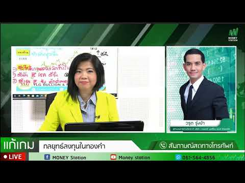 Money Station : รายการ แก้เกมส์ by YLG 16-07-2020