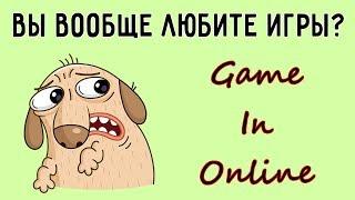 Критика. GameInOnline вы вообще любите игры?