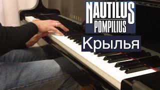 "Nautilus Pompilius - ""Крылья"" / Евгений Алексеев, фортепиано"