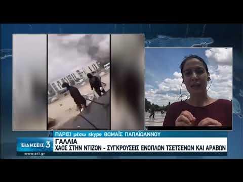 Γαλλία: Χάος στη Ντιζόν – Συγκρούσεις ένοπλων Τσετσένων & Αράβων | 16/06/2020 | ΕΡΤ