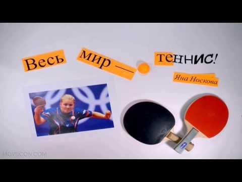 Весь мир - теннис! (конкурсное видео)