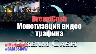 DreamCash.tl - заработок на онлайн-видео | Обзор сервиса