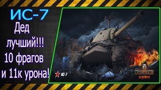 ИС-7.  Дед лучший!!! 10 фрагов и 11к урона!!! Лучшие бои World of Tanks