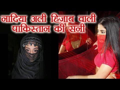 Nadia Ali, ये हैं Pakistan की Sunny Leone , हिजाब पहन बनाती है वीडियो | वनइंडिया हिंदी
