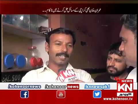 KN EYE 09 April 2019 | Kohenoor News Pakistan