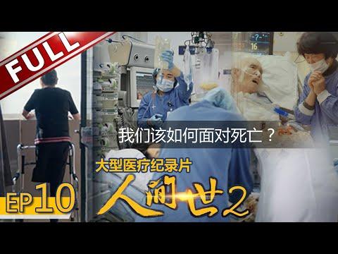 【FULL】《人间世2》第10期:ICU重症医学科的生死岔路口 应该选择不放弃痛苦治疗还是有尊严的离开?【东方卫视官方高清HD】