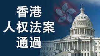 《香港人权与民主法案》过关|更重要的是所有香港人都应该读一下这本书(政论天下第69集 20191119)天亮时分