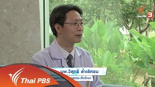 คนสู้โรค - ป้องกัน รักษาโรคมะเร็งตับ