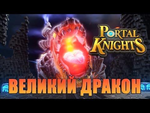[Portal Knights] - Великий дракон