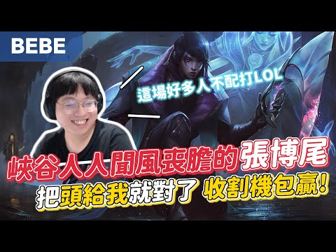 BeBe亞菲利歐16/6/4巨砲機關槍強勢Carry!!