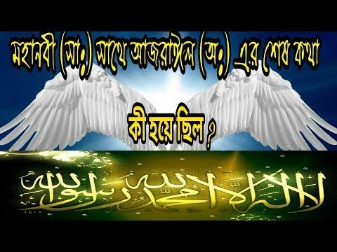 হযরত মোহাম্মাদ (সাঃ)  এর জান কবজ করতে এসে আজরাঈল (আ) কি বলেছিলেন !!! ISLAMIC NEWS BANGLA NEWS