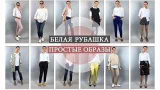 БЕЛАЯ РУБАШКА / 8 ПРОСТЫХ ОБРАЗОВ!!!
