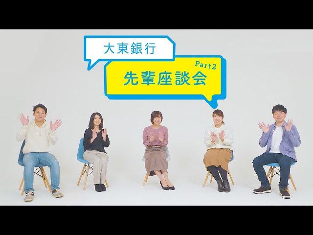 先輩行員座談会 Part2【大東銀行/採用2022】
