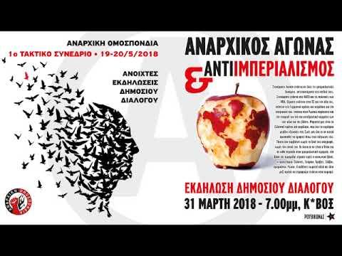"""Ρουβίκωνας: Ηχητικό εκδήλωσης """"Αναρχικός αγώνας και αντιιμπεριαλισμός"""" Προσυνεδριακός διάλογος Α.Ο"""