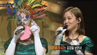 "BOA - ""My Name"" Cover By Lee Hi [The King of Mask Singer Ep 96]"