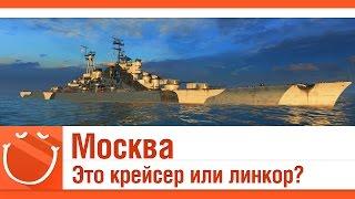World of warships - Москва - это крейсер или линкор?