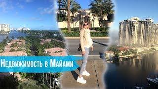 Роды в Майами #3. РАЙОНЫ и АРЕНДА недвижимости